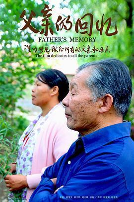 父亲的回忆海报