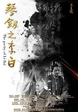 琴剑之李白海报