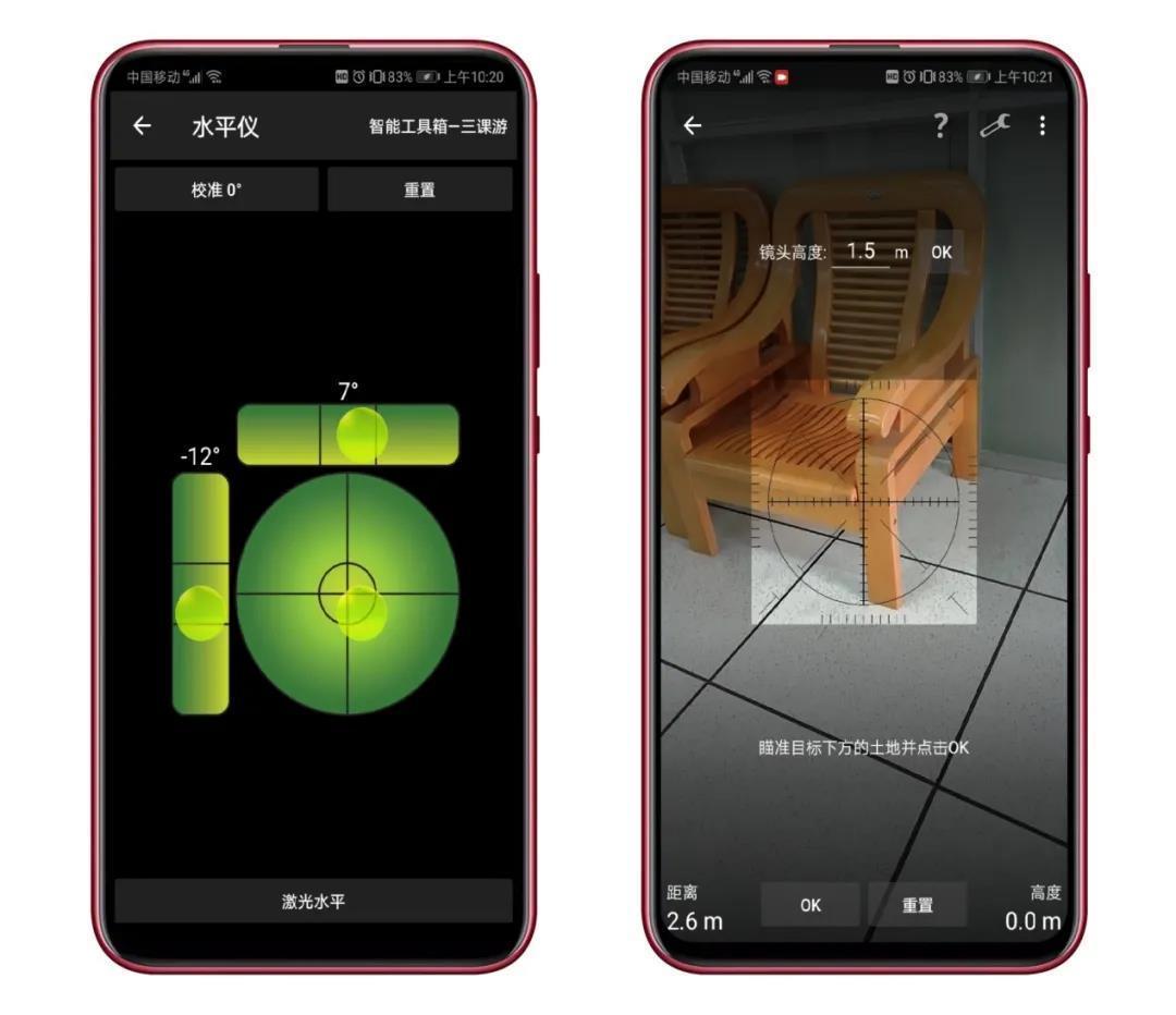610749705132923bf8274c5f 一款国外搞来的万能工具箱的汉化版--智能工具箱