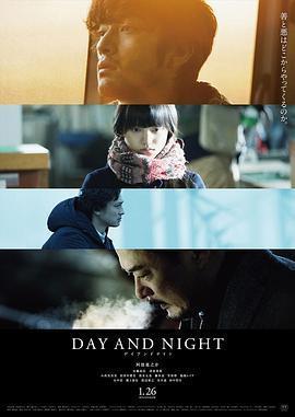 日与夜海报