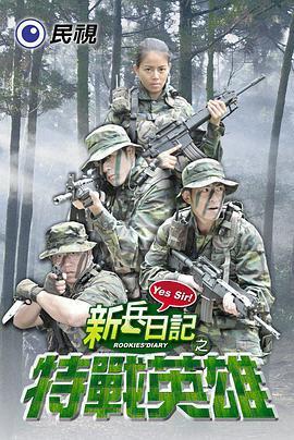 新兵日记之特战英雄海报