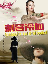 刺客冷血海报