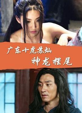 广东十虎苏灿之神龙摆尾海报