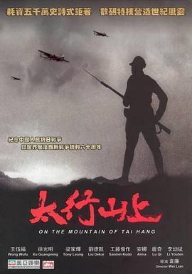太行山上2005海报