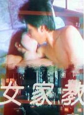 女家教海報(bao)劇(ju)照