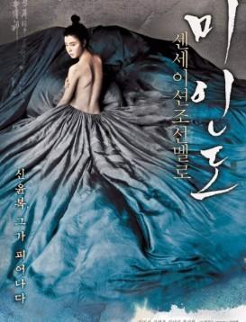 美人图(韩国R级)海报