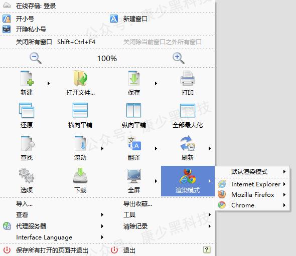 100%免费! 没有广告、病毒, 没有间谍软件及恶意软件--Avant 浏览器