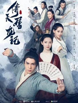 新倚天屠龙记 (2019)海报