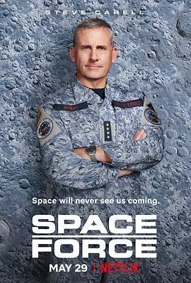 太空部队 第一季海报