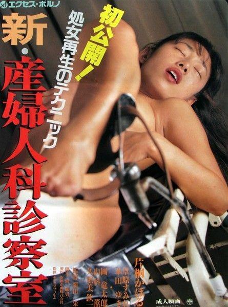 産妇人科诊察室海报