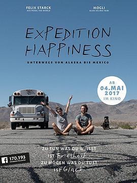 探险幸福海报