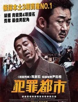 犯罪都市  电影海报