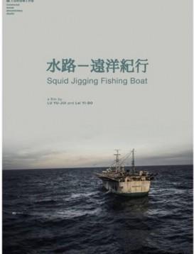 水路远洋纪行海报