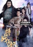 特战王妃3:神族之谜海报