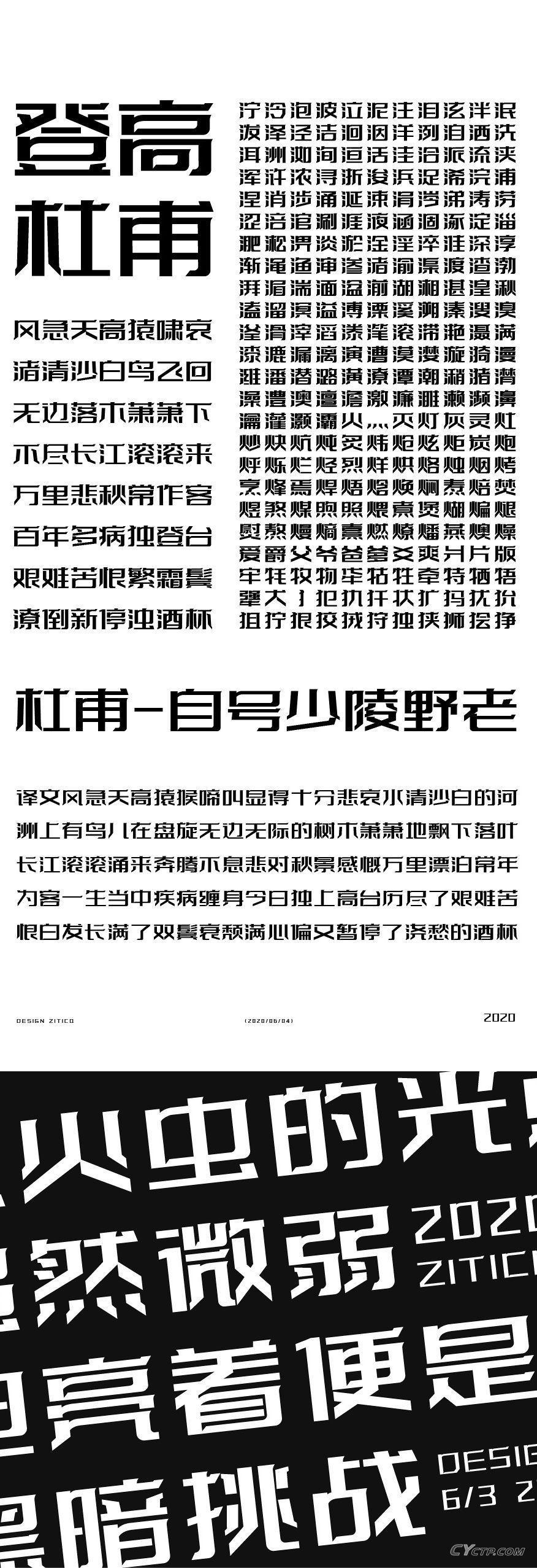 字体传奇特战体