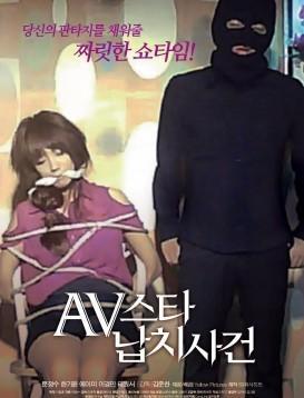 AV明星绑架案事件 韩国电影海报
