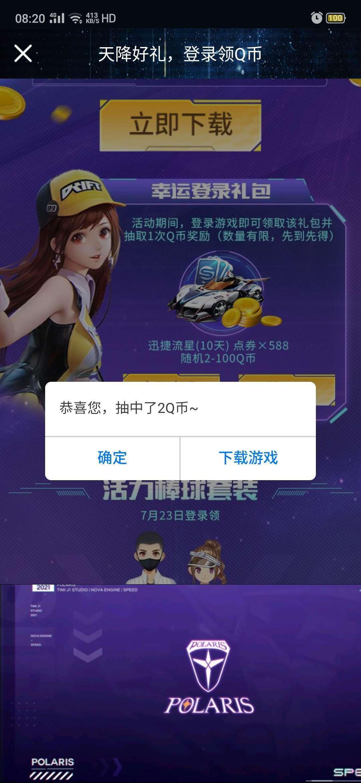 【虚拟物品】QQ飞车领最高100Q币
