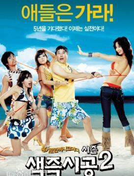 色即是空2(韩国电影)海报