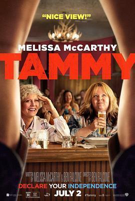 塔米的旅行 电影海报