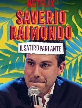 萨维里欧·雷蒙多:有话直说海报