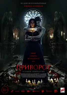 爱之咒:黑色婚礼海报