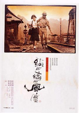 恋恋风尘 电影海报