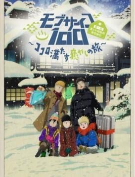灵能百分百OVA2海报