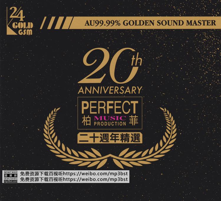 群星 - 《柏菲 - 二十周年精选》24K金碟 限量首版2021[整轨WAV/MP3-320K]