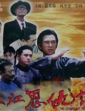 珠江恩仇记海报