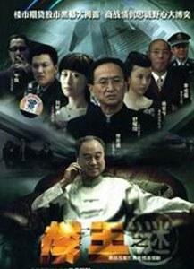 楼王之迷海报