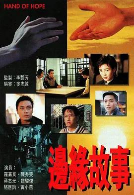 边缘故事海报