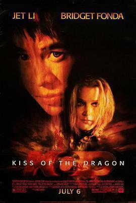 龙之吻 电影海报