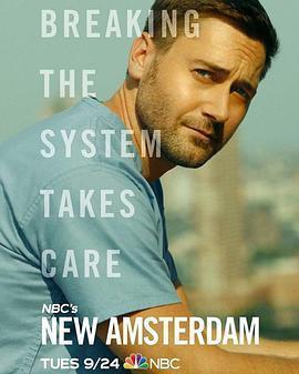 医院革命 第二季海报