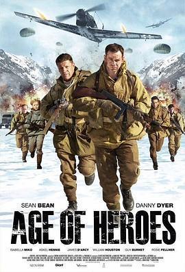 英雄时代 电影海报