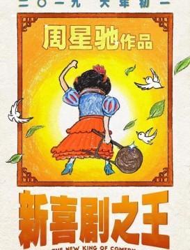 喜剧之王2/新喜剧之王[高清 ]海报