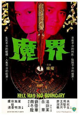 魔界 电影海报