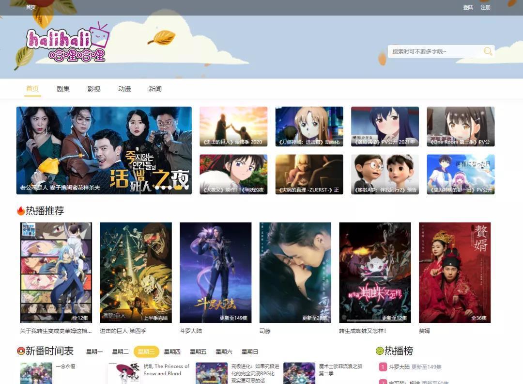 6109fe905132923bf858bb4c 可以看各种热门视频、动漫和番剧资源--Halitv