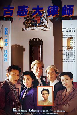 古惑大律师 电影海报