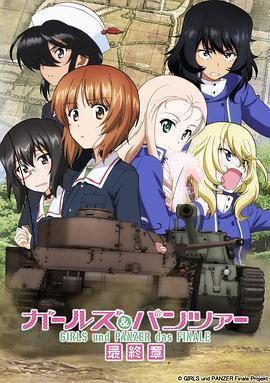 少女与战车:最终章 第2话海报