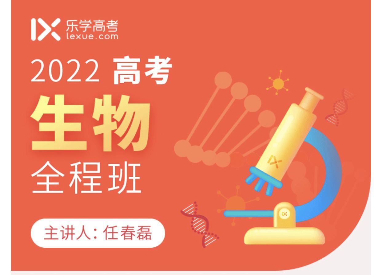 乐学任春磊2022高考生物网课单科VIP资源(更新中)
