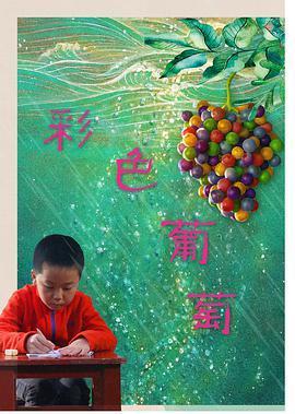 彩色葡萄海报