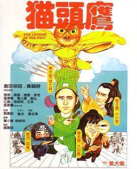猫头鹰 电影海报