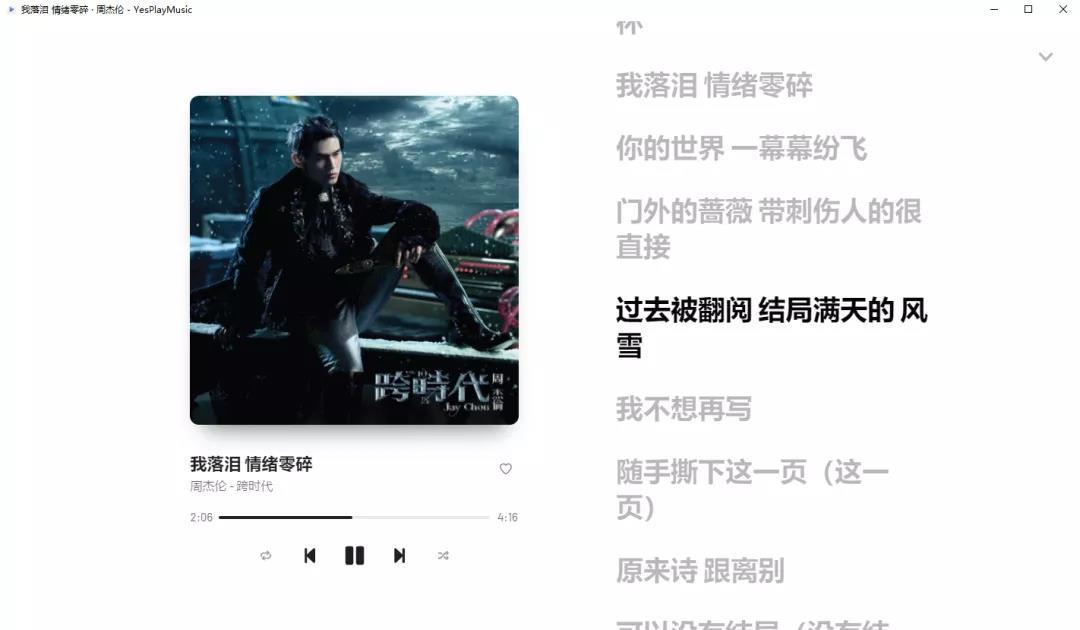 6135934c44eaada7391e0fbd 支持Windows与MacOs双端的音乐播放器--YesPlayMusic