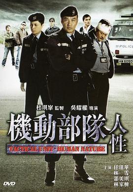 机动部队—人性 电影海报