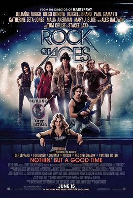 摇滚年代 电影海报
