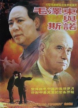 毛泽东与斯诺海报