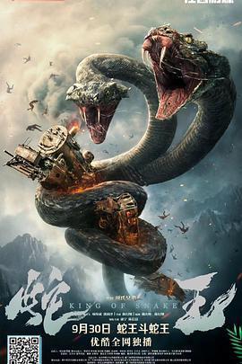 蛇王2020海报