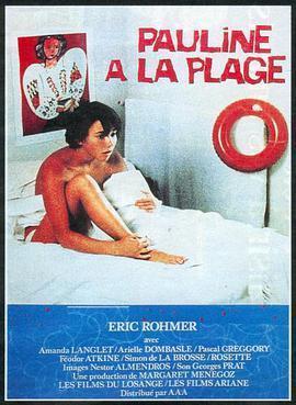 沙滩上的宝莲 电影海报