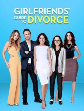 闺蜜离婚指南 第一季海报