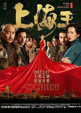 上海王2海报